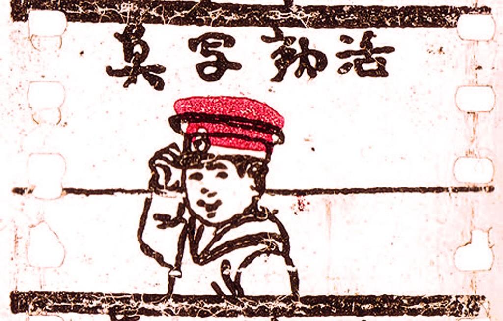 Primer anime creado: Fragmento de Matsumoto